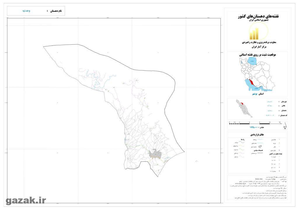 vahdatie 2 1024x724 - نقشه روستاهای شهرستان دشتستان