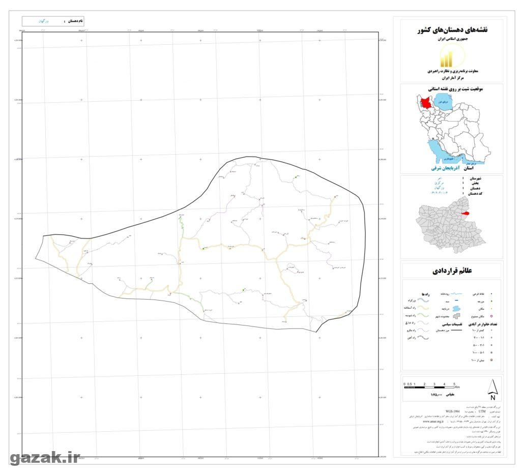 vergahan 1024x936 - نقشه روستاهای شهرستان اهر