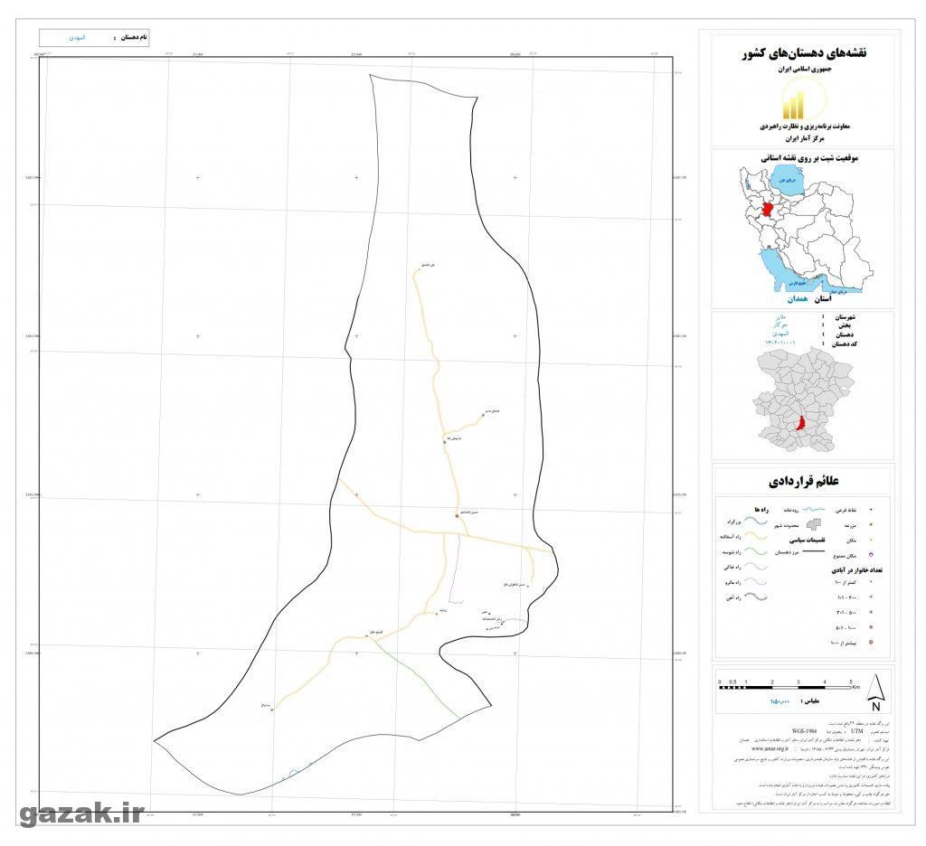 almehdi 1024x936 - نقشه روستاهای شهرستان ملایر