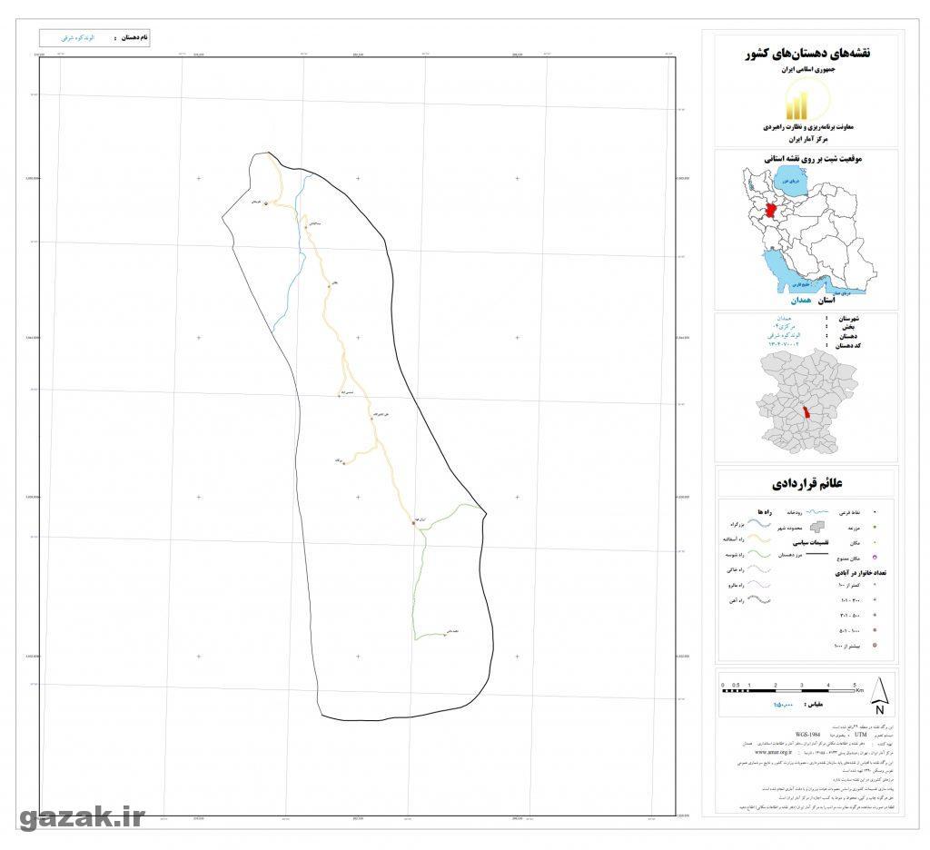 alvand koh sharghi 1024x936 - نقشه روستاهای شهرستان همدان