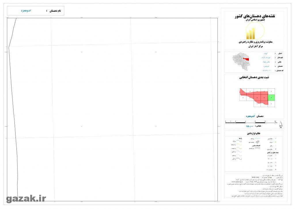 andoh jard 10 1024x724 - نقشه روستاهای شهرستان کرمان