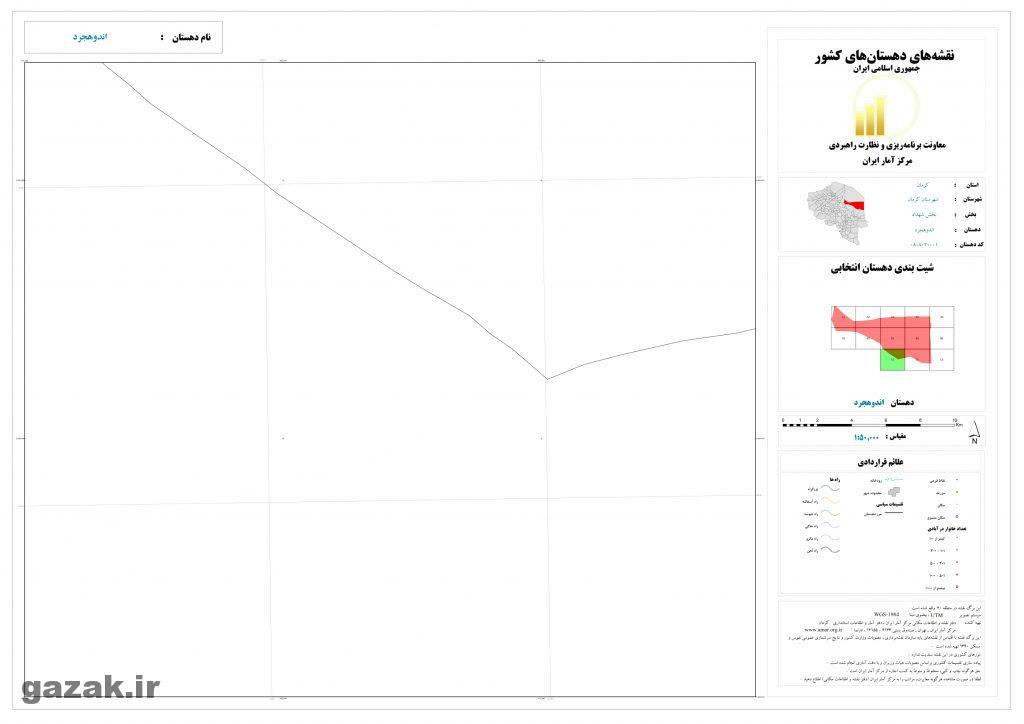 andoh jard 11 1024x724 - نقشه روستاهای شهرستان کرمان