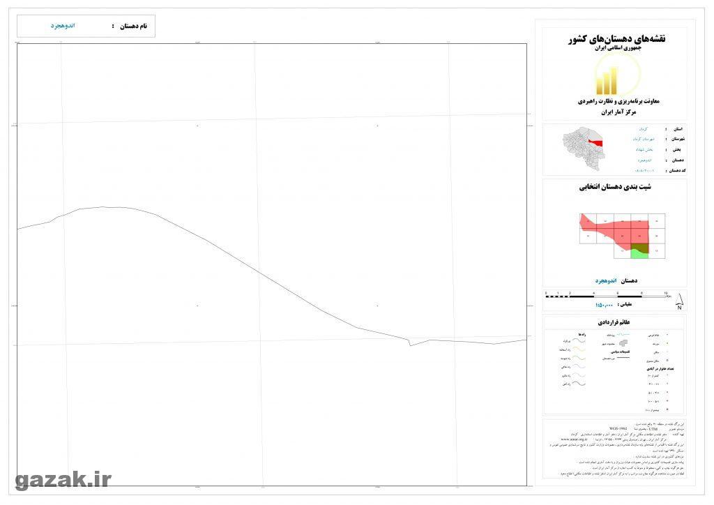 andoh jard 12 1024x724 - نقشه روستاهای شهرستان کرمان