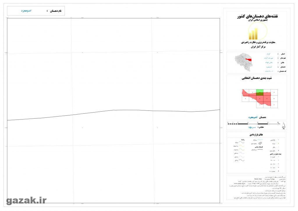 andoh jard 3 1024x724 - نقشه روستاهای شهرستان کرمان