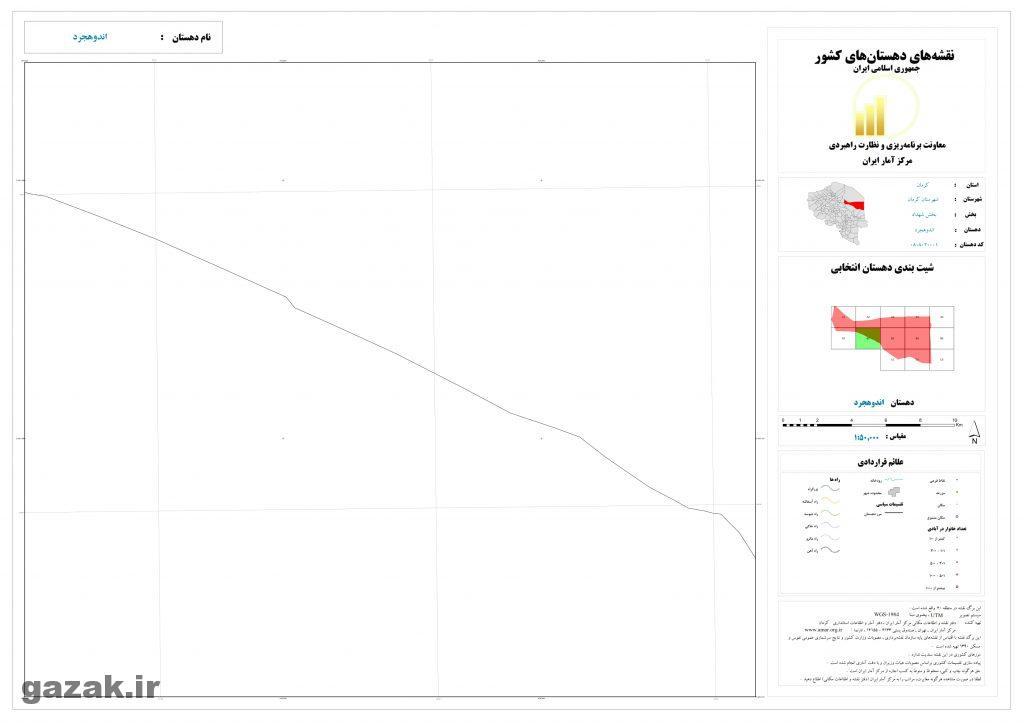 andoh jard 7 1024x724 - نقشه روستاهای شهرستان کرمان