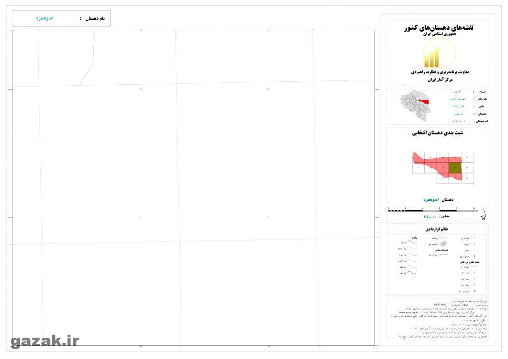 andoh jard 9 1024x724 - نقشه روستاهای شهرستان کرمان