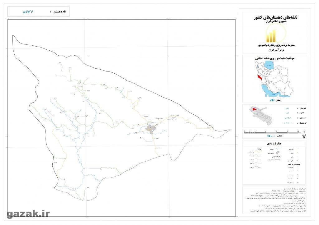 arkovazi 1024x724 - نقشه روستاهای شهرستان ایلام