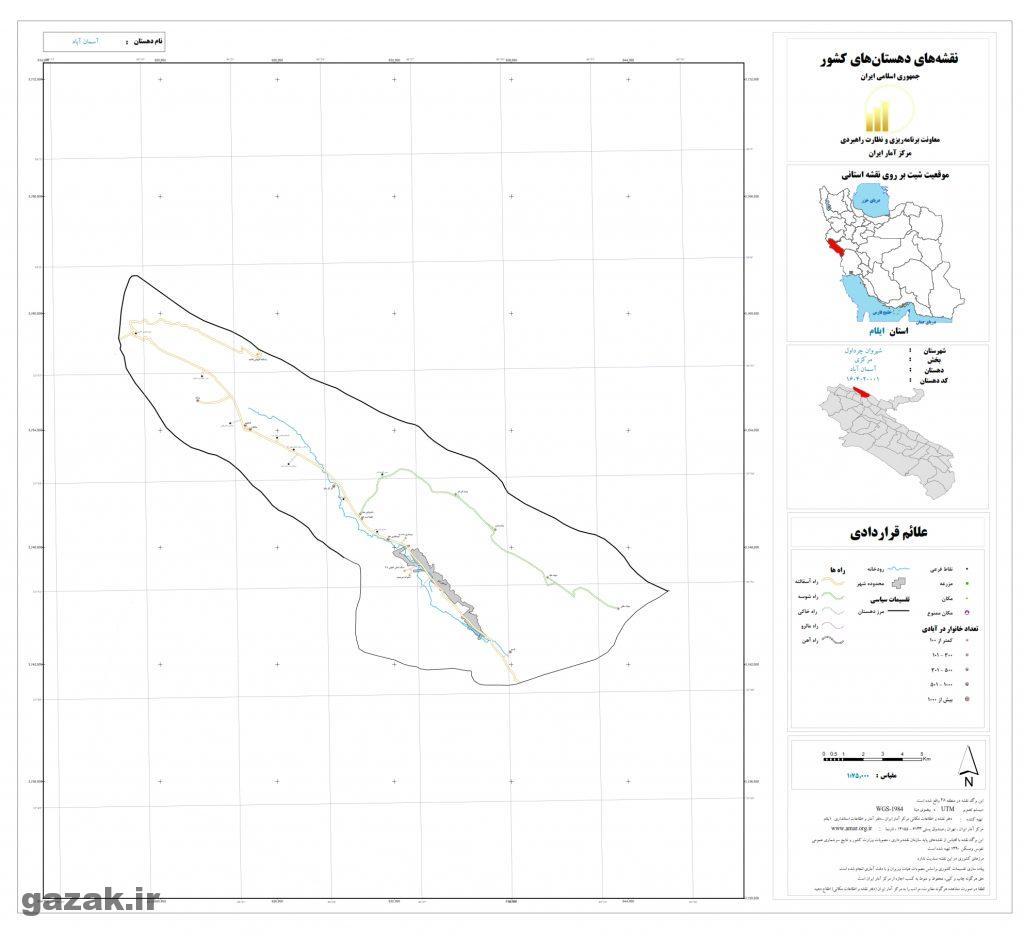 aseman abad 1024x936 - نقشه روستاهای شهرستان سیروان چرداول