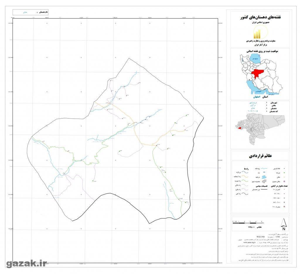 ashayer feredonshahr 1024x936 - نقشه روستاهای شهرستان فریدونشهر