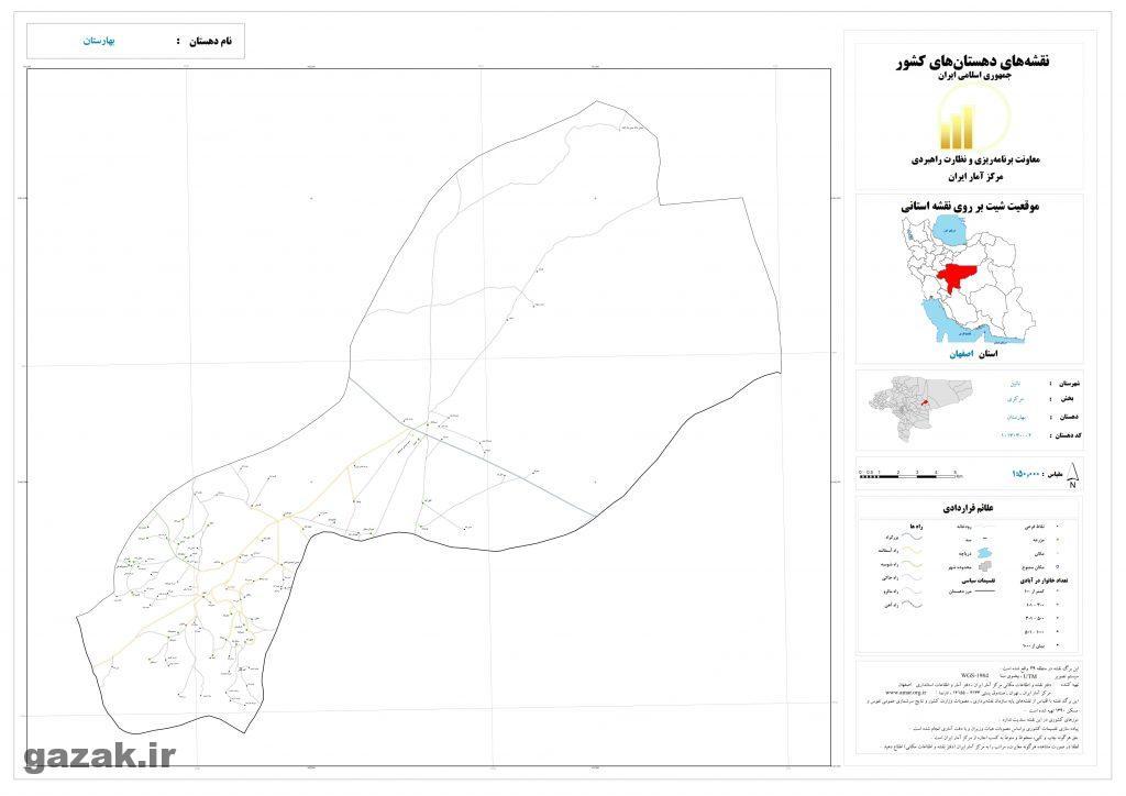 baharestan 1024x724 - نقشه روستاهای شهرستان نائین