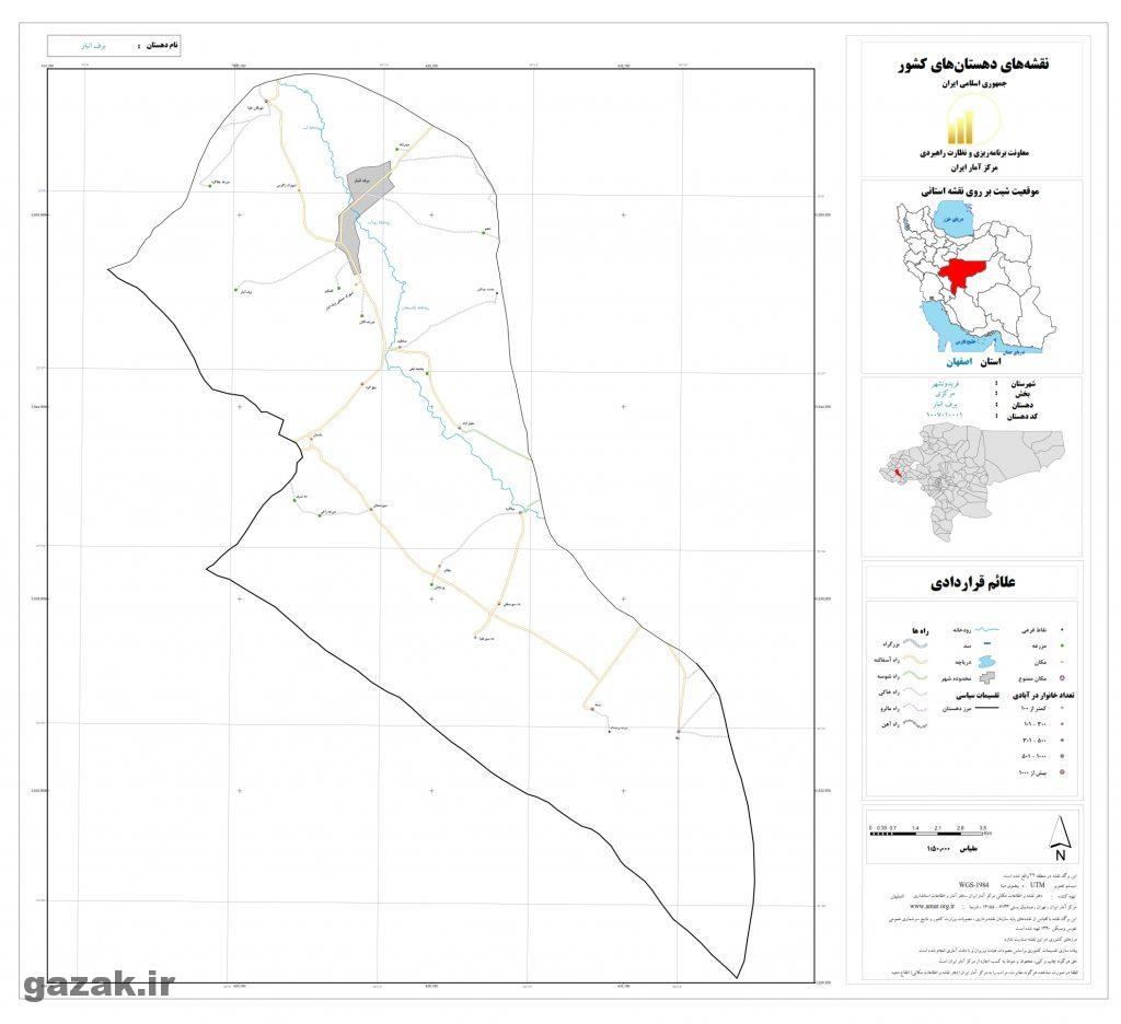 barf anbar 1024x936 - نقشه روستاهای شهرستان فریدونشهر
