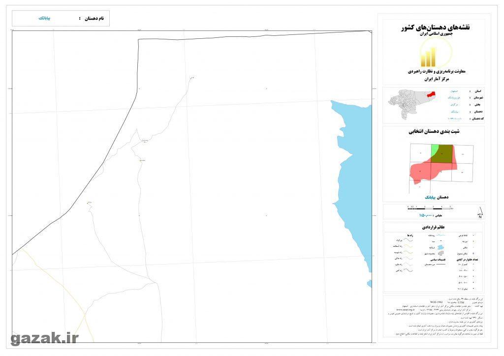 biabanak 2 1024x724 - نقشه روستاهای شهرستان خور و بیابانک