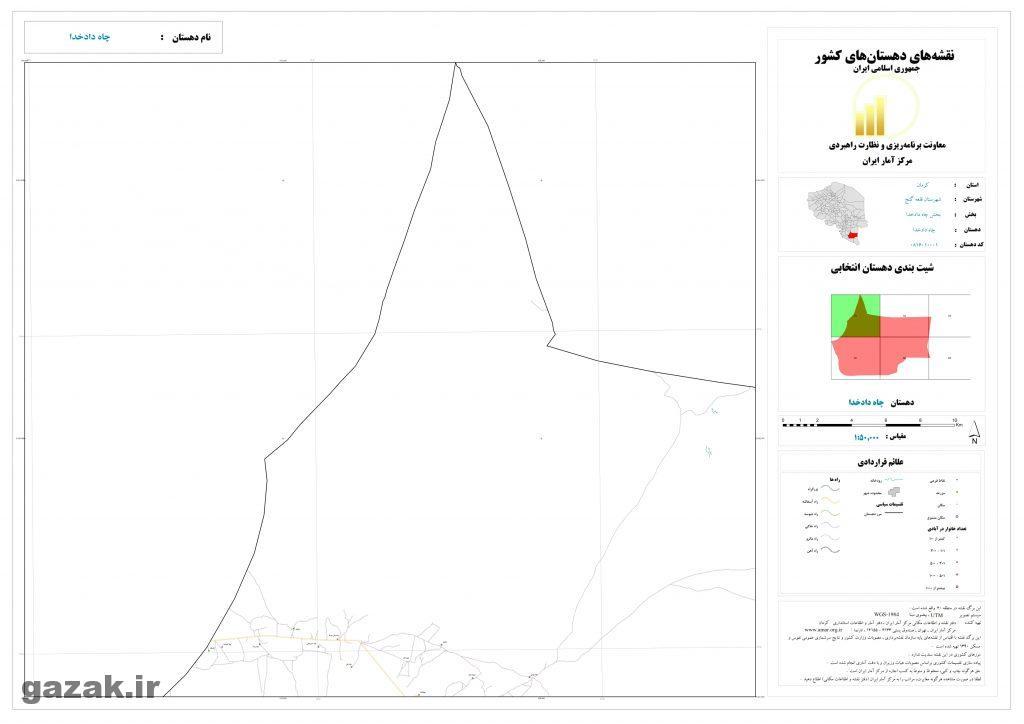 chah dadkhoda 1024x724 - نقشه روستاهای شهرستان قلعه گنج