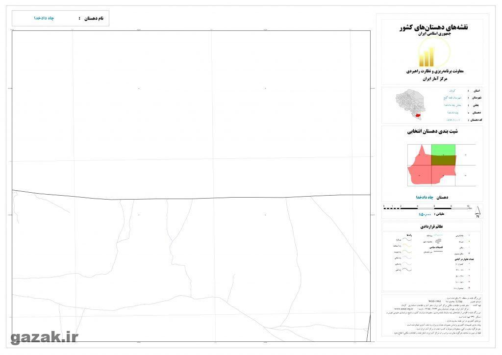 chah dadkhoda 2 1024x724 - نقشه روستاهای شهرستان قلعه گنج