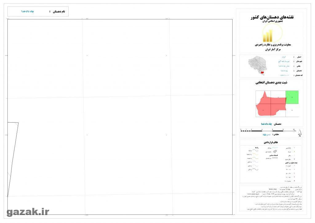 chah dadkhoda 3 1024x724 - نقشه روستاهای شهرستان قلعه گنج