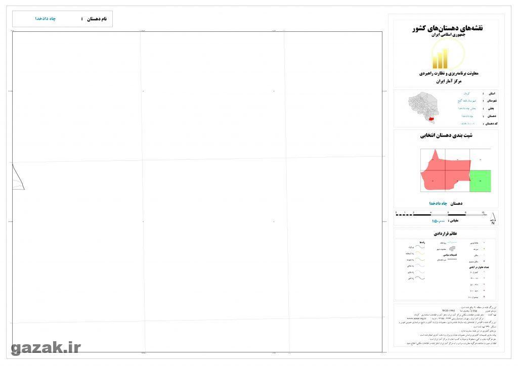 chah dadkhoda 6 1024x724 - نقشه روستاهای شهرستان قلعه گنج