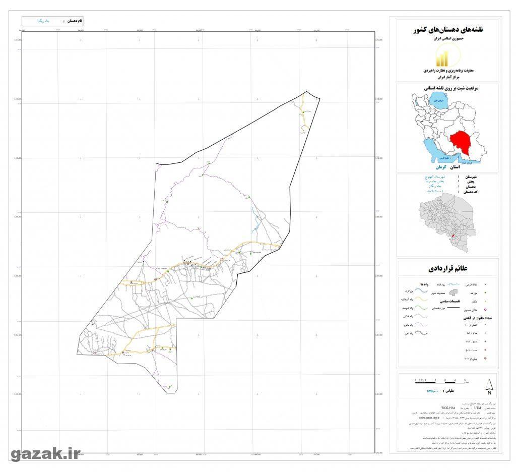 chah rigan 1024x936 - نقشه روستاهای شهرستان کهنوج