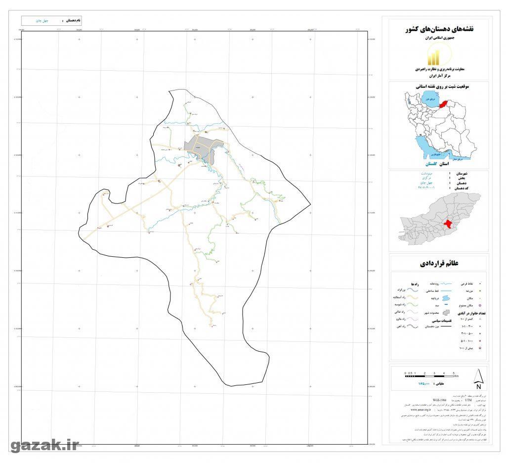 chehel chai 1024x936 - نقشه روستاهای شهرستان مینودشت