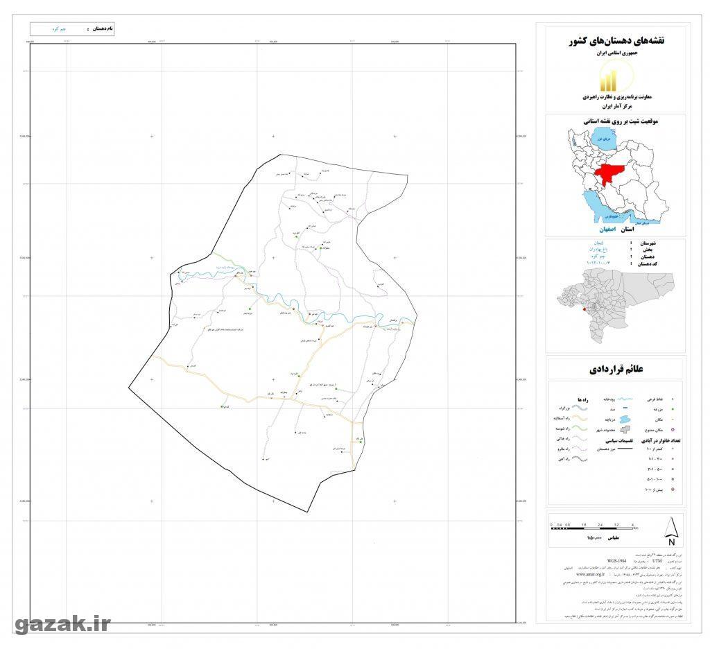 chem koh 1024x936 - نقشه روستاهای شهرستان لنجان