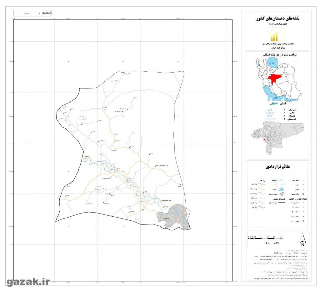 chem roud 1024x936 - نقشه روستاهای شهرستان لنجان