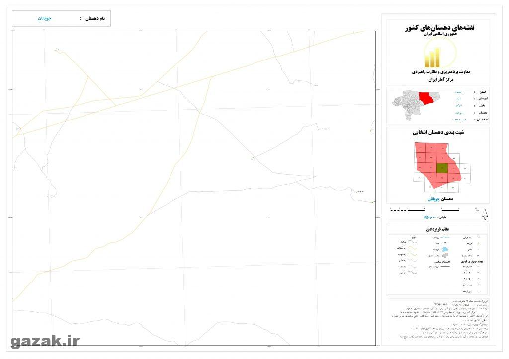 chopanan 10 1024x724 - نقشه روستاهای شهرستان نائین