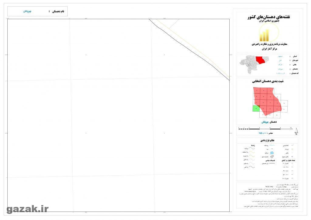 chopanan 13 1024x724 - نقشه روستاهای شهرستان نائین