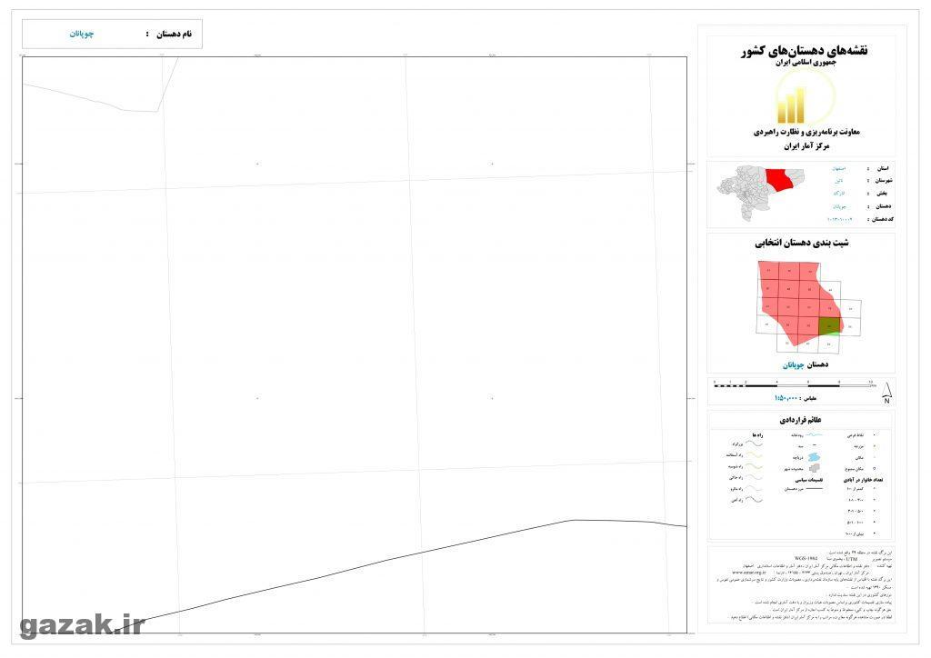 chopanan 16 1024x724 - نقشه روستاهای شهرستان نائین