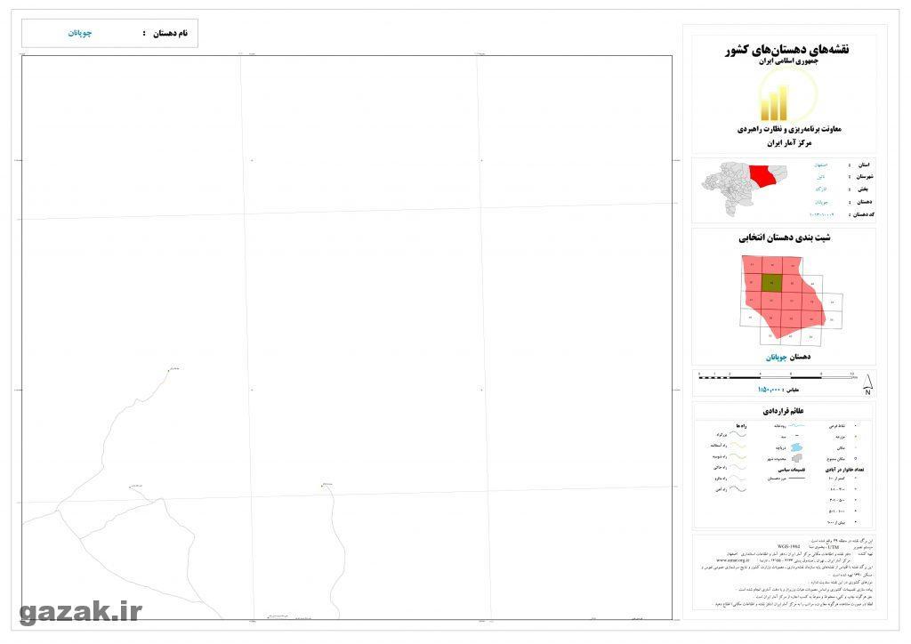 chopanan 5 1024x724 - نقشه روستاهای شهرستان نائین