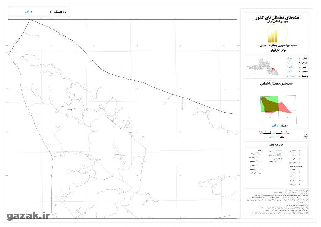 dar absar 1024x724 - نقشه روستاهای شهرستان بشاگرد