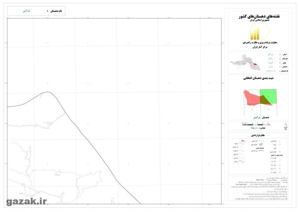 dar absar 2 1024x724 - نقشه روستاهای شهرستان بشاگرد