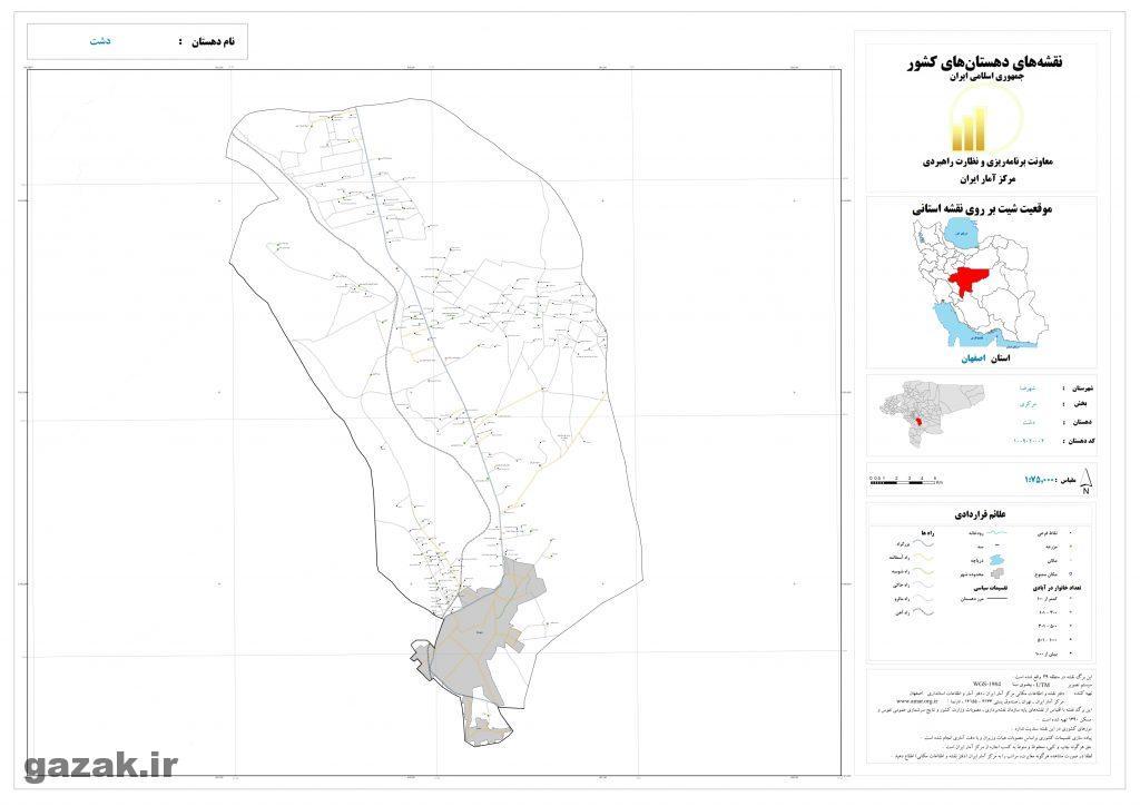 dasht 1024x724 - نقشه روستاهای شهرستان شهرضا
