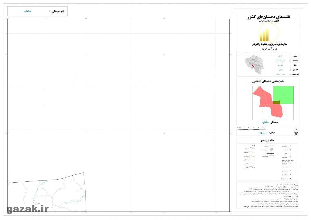 dashtab 2 1024x724 - نقشه روستاهای شهرستان بافت