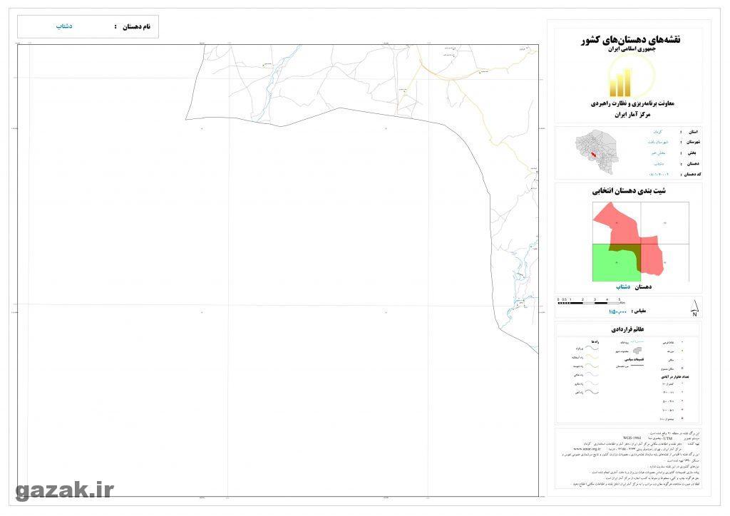 dashtab 3 1024x724 - نقشه روستاهای شهرستان بافت