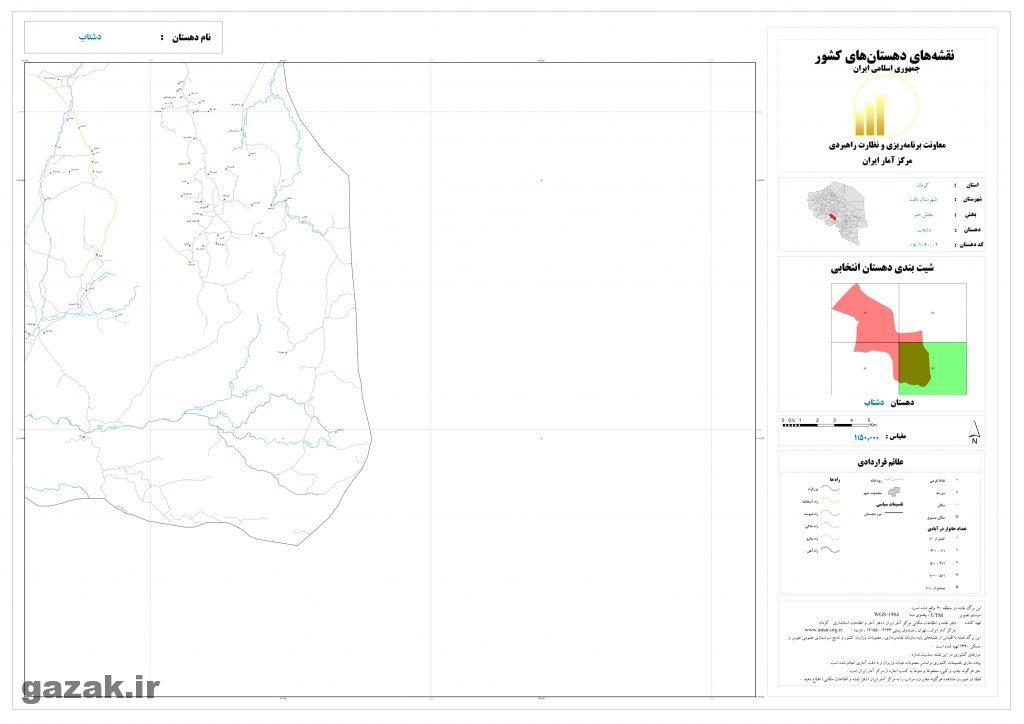 dashtab 4 1024x724 - نقشه روستاهای شهرستان بافت