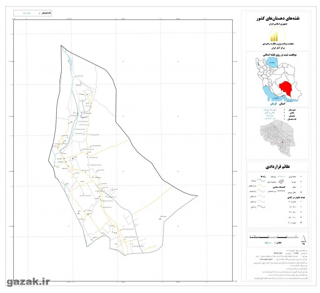 dolat abad 1024x936 - نقشه روستاهای شهرستان جیرفت