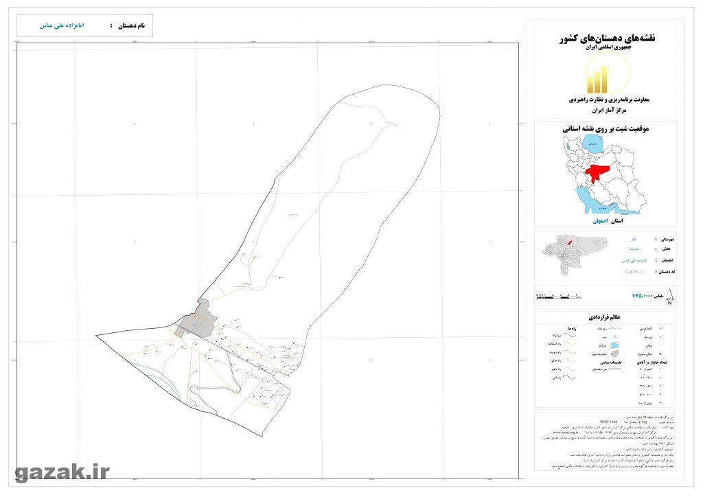 emamzadeh ali abbas 1024x724 - نقشه روستاهای شهرستان نطنز