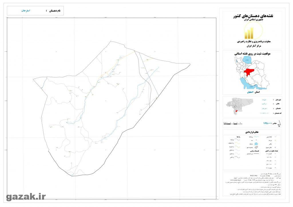 esferjan 1024x724 - نقشه روستاهای شهرستان شهرضا