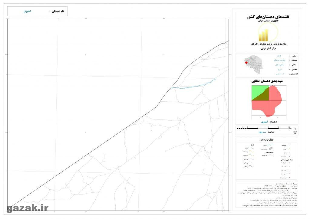 estabragh 1024x724 - نقشه روستاهای شهرستان شهر بابک