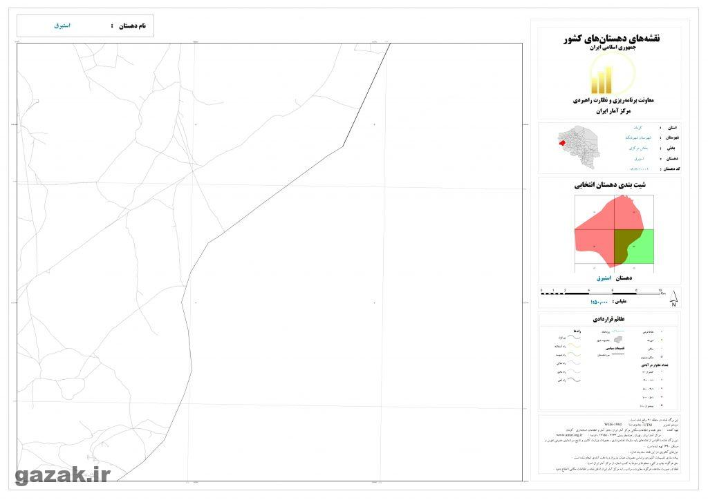 estabragh 4 1024x724 - نقشه روستاهای شهرستان شهر بابک