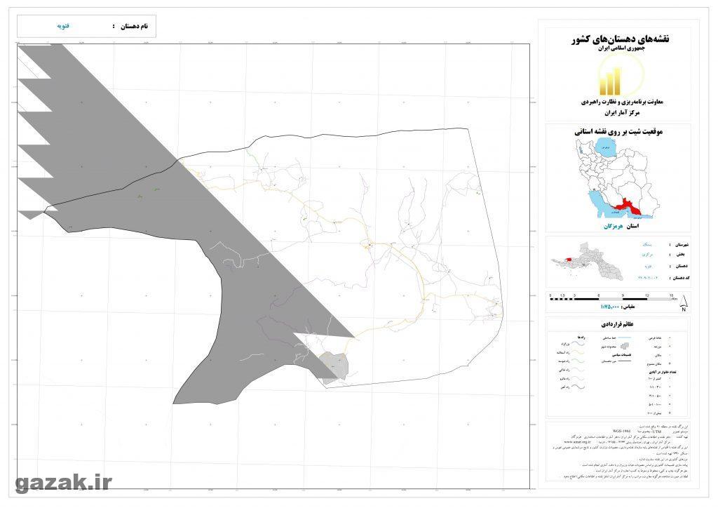 fatoye 1024x724 - نقشه روستاهای شهرستان بستک