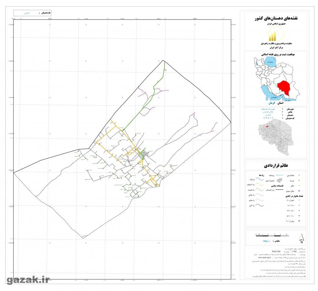 ferdos 1024x936 - نقشه روستاهای شهرستان رفسنجان
