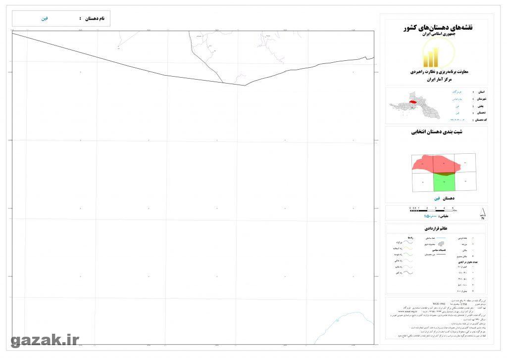 fin 5 1024x724 - نقشه روستاهای شهرستان بندرعباس