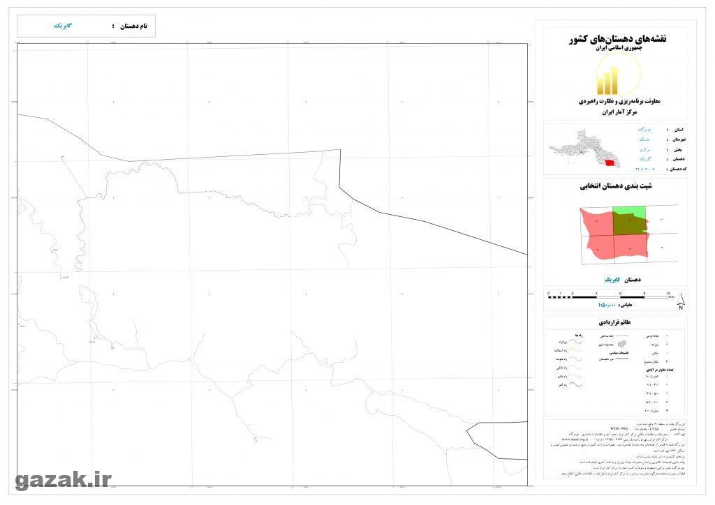 gabrik 2 1024x724 - نقشه روستاهای شهرستان جاسک