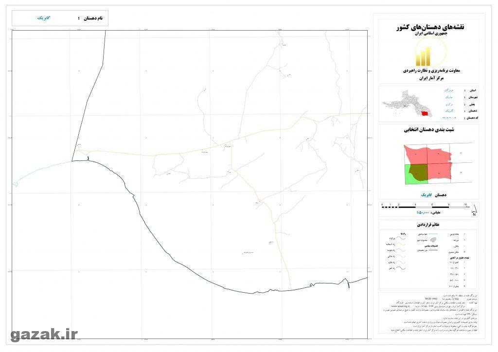 gabrik 4 1024x724 - نقشه روستاهای شهرستان جاسک