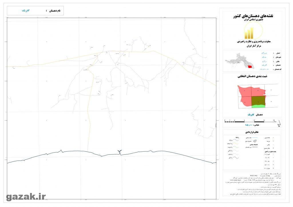 gabrik 5 1024x724 - نقشه روستاهای شهرستان جاسک
