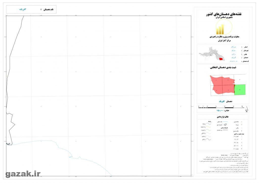 gabrik 6 1024x724 - نقشه روستاهای شهرستان جاسک