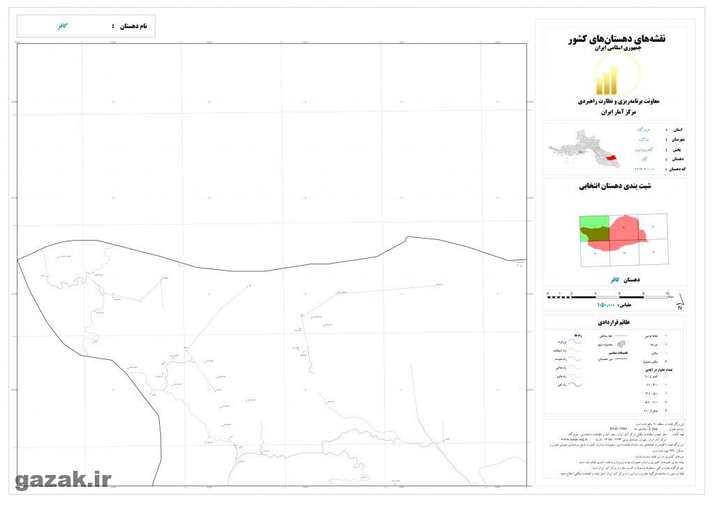 gafer 1024x724 - نقشه روستاهای شهرستان بشاگرد