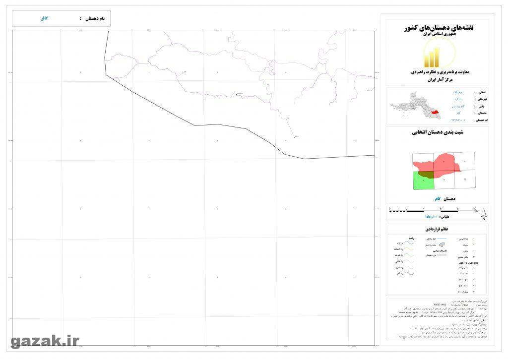gafer 4 1024x724 - نقشه روستاهای شهرستان بشاگرد