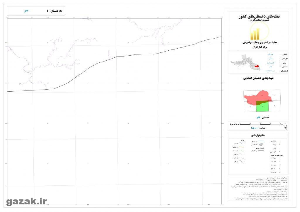 gafer 5 1024x724 - نقشه روستاهای شهرستان بشاگرد