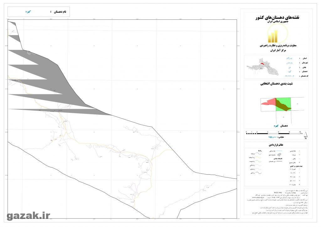 gahreh 2 1024x724 - نقشه روستاهای شهرستان بندرعباس